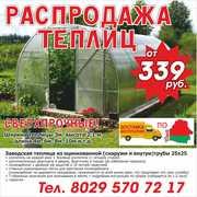 Распродажа теплиц от 339 руб.